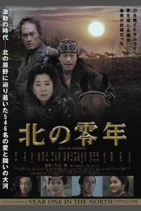 『北の零年』上映日:2月25日(日)~2月26日(月)