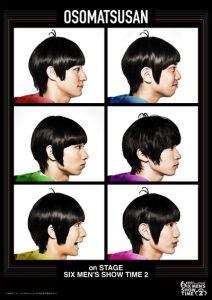 3/11(日)舞台「おそ松さん on STAGE ~SIX MEN'S SHOW TIME 2~」千秋楽ライブビューイング実施