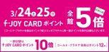 ロゴ:f-JOYカード ポイント5倍!