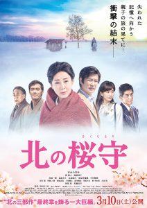 映画『北の桜守』シニア+1 割引キャンペーン