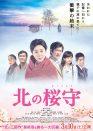 写真:映画『北の桜守』シニア+1 割引キャンペーン