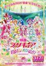 写真:お子さまの映画館デビューを応援♪2018年春「ひよこシアター」実施
