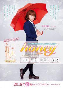 映画『honey』公開記念 ~劇中衣装展~開催中