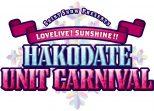 ロゴ:「Saint Snow PRESENTS LOVELIVE! SUNSHINE!! HAKODATE UNIT CARNIVAL」ライブ・ビューイング