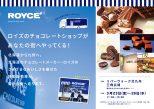 ロゴ:ロイズのチョコレートショップがやってくる!