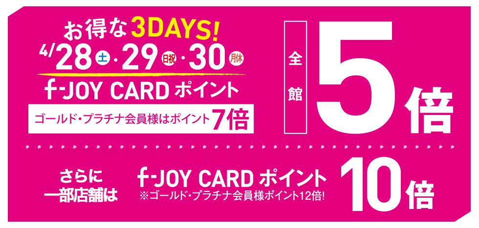 4/28(土)〜30(月・振休) f-JOYポイントカード5倍!