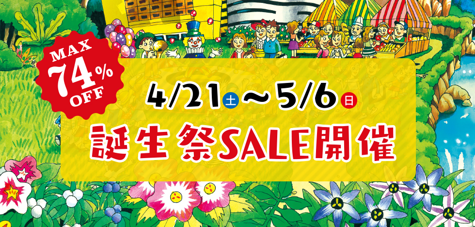 誕生祭SALE開催!