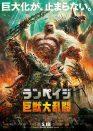 写真:映画『ランペイジ 巨獣大乱闘』を観て、豪華賞品をもらっちゃおう💥