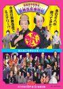 シネマ歌舞伎『東海道中膝栗毛 歌舞伎座捕物帖』6/9(土)公開