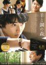 山埼賢人主演、映画『羊と鋼の森』6月8日(金)公開