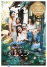 写真:映画『万引き家族』カンヌ国際映画祭パルムドール受賞記念、先行上映決定