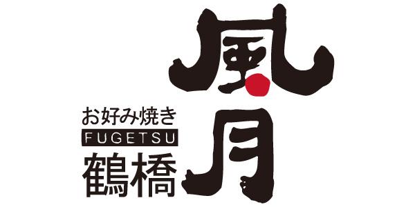 ロゴ:鶴橋風月