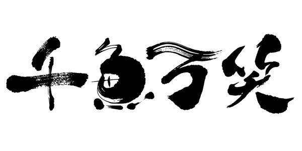 関門・玄海の幸 千魚万笑