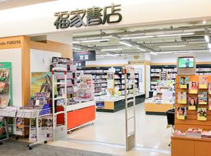 写真:福家書店