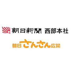 ロゴ:朝日新聞 ・朝日さんさん広場