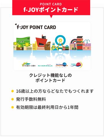 20160516_fjoycard_point_01