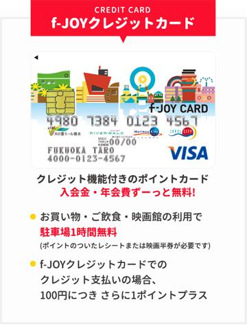 20160516_fjoycard_point_02