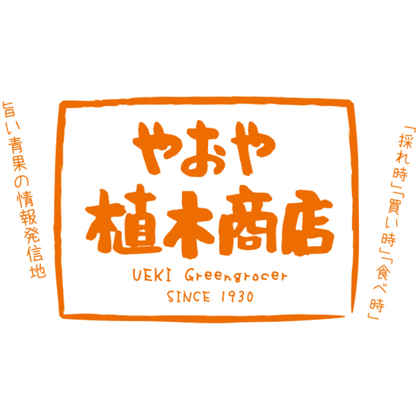 yaoya ueki shouten