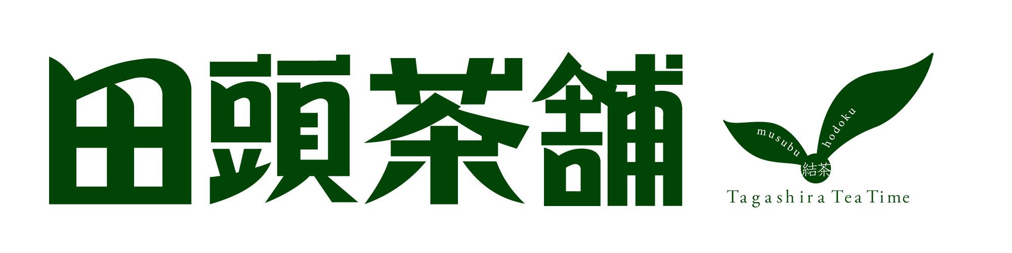ロゴ:田頭茶舗
