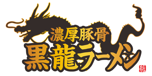 ロゴ:黒龍ラーメン