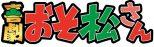 ロゴ:喜劇「おそ松さん」千秋楽ライブビューイング