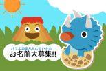 写真:5,000円のお買い物券が当たる!バブル恐竜&ふんすい火山の名前を考えよう!
