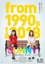 映画『SUNNY 強い気持ち・強い愛』女性試写会募集中♪