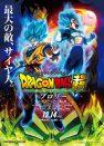 映画『ドラゴンボール超 ブロリー』公開記念、夏休み 超(スーパー)クイズラリー開催!