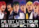 写真:F6 1st LIVE TOUR「Satisfaction」千秋楽ライブビューイング