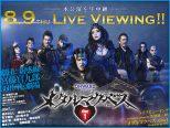 ロゴ:「ONWARD presents 新感線☆RS『メタルマクベス』disc1 Produced by TBS」ライブビューイング
