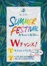 ☆毎年大好評のイベント 『SUMMER FESTIVAL』がスタート!!☆