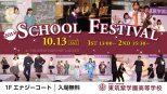 ロゴ:東筑紫学園高等学校スクールフェスティバル