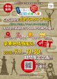 ロゴ:九州北部豪雨復興対策企画「スマホで巡ろう!GPSポイントラリーin日田・玖珠・九重」