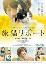 写真:映画「旅猫リポート」特別試写会にご招待!