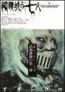 写真:ゲキ×シネTIME『髑髏城の七人~アオドクロ』月一回を映画館で上映