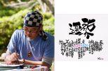 ロゴ:癒詩家Sugiのお名前ポエム