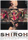 写真:『SHIROH』月一回を映画館で上映