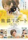 写真:映画『旅猫リポート』公開記念 舞台挨拶付き特別先行上映会