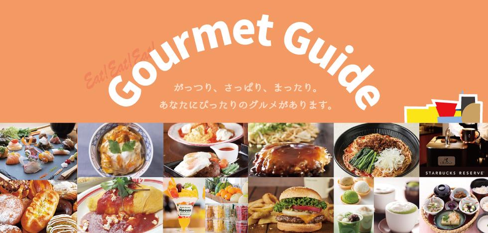 画像:飲食店紹介