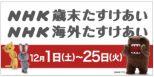 写真:NHK歳末たすけあい