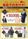 【☆2019年福袋予約開始!!】