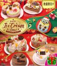 写真:今年のクリスマスは、サーティワンのアイスクリームケーキで!!