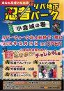 写真:忍者パーク オープンでござる!!