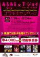 ロゴ:あるあるCity×T・ジョイリバーウォーク北九州  コラボキャンペーン