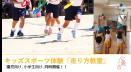 写真:2/24(日)キッズスポーツ体験「走り方教室」