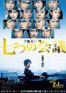 写真:映画『七つの会議』2月1日(金)公開