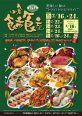 ロゴ:第19回小倉食市食座開催!リバでもグルメ特典あります♪