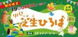 ロゴ:期間限定で登場☆「リバ!芝生ひろば」