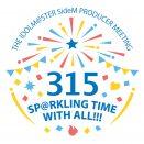 写真:「THE IDOLM@STER SideM PRODUCER MEETING 315 SP@RKLING TIME WITH ALL!!!」ライブビューイング