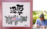 ロゴ:お名前で詩を書きます~癒詩家Sugiのお名前ポエム〜
